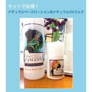 ナチュラルベースローション&ナチュラルUVミルクのセット☆お得&送料無料☆ mon-style