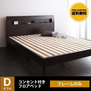 ベッド ベット ダブルベッド ダブルサイズ ローベッド フレームのみ 寝室 北欧家具 おしゃれ|mon-tana