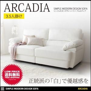 ソファー ソファ 3Pソファー セール 3.5P 3人掛けソファー 北欧 家具 SOFA|mon-tana