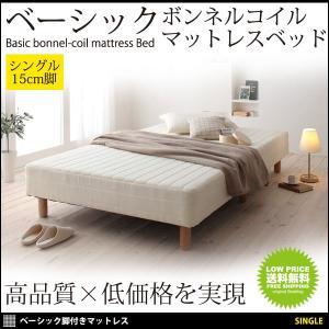 ベッド マットレスベッド 脚付きマットレス ベット マットレスベット シングルサイズ シングルベッド 北欧 脚15cm おしゃれ|mon-tana