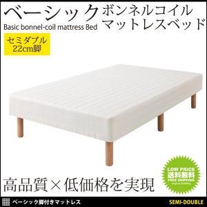 ベッド マットレスベッド 脚付きマットレス ベット マットレスベット セミダブルサイズセミダブルベッド 北欧 脚22cm おしゃれ|mon-tana
