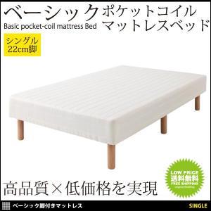 ベッド マットレスベッド 脚付きマットレス ベット マットレスベット シングルサイズ シングルベッド 北欧 脚22cm おしゃれ|mon-tana