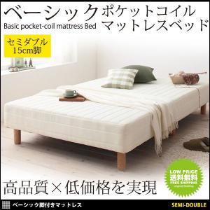 ベッド マットレスベッド 脚付きマットレス ベット マットレスベット セミダブルサイズセミダブルベッド 北欧 脚15cm おしゃれ|mon-tana