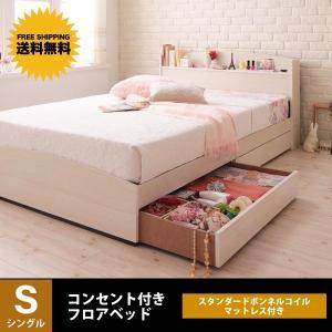 ベッド シングルベッド シングルサイズ 収納付きベッド マットレスつき セット マットレス付き 北欧 おしゃれ|mon-tana