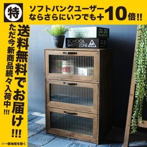 チェスト フラップチェスト 収納 シェルフ 棚 リビング収納 杉 ガラス戸 木製 おしゃれ|mon-tana