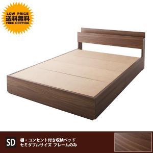 ベッド セミダブルベッド セミダブルサイズ 収納付きベッド ベット ベッドフレームのみ 北欧家具 おしゃれ|mon-tana