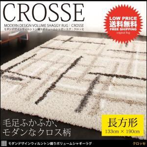 ラグ シャギーラグ ラグマット 絨毯 北欧家具 133cm×190cm|mon-tana