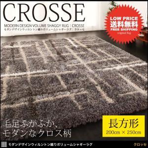 ラグ シャギーラグ ラグマット 絨毯 北欧家具 200cm×250cm|mon-tana
