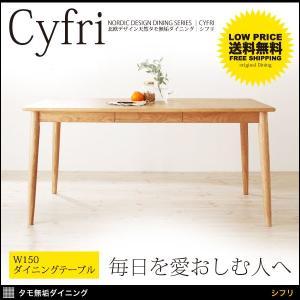 テーブル ダイニング ダイニングテーブル テーブル 食卓 北欧 幅150cm おしゃれ|mon-tana