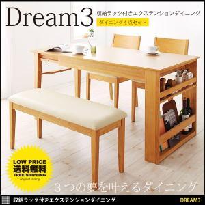 ダイニングテーブルセット ダイニングテーブル ダイニング 4点セット 4人用 ベンチ チェア|mon-tana