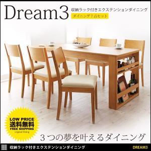 ダイニングテーブルセット ダイニングテーブル ダイニング 7点セット 伸縮 伸長式 収納付き チェア 6人用|mon-tana