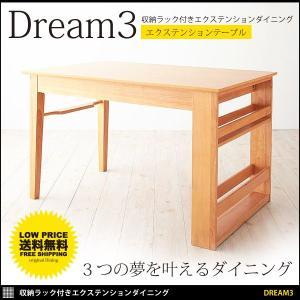 テーブル ダイニング ダイニングテーブル テーブル 食卓 北欧 伸縮 伸長式 収納付き おしゃれ|mon-tana