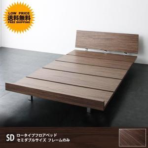 ベッド セミダブルベッド セミダブルサイズ ロータイプ ベッドフレームのみ ベット 北欧 おしゃれ|mon-tana
