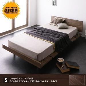 ベッド シングルベッド シングルサイズ ロータイプ ベット マットレスつき セット マットレス付き 北欧 おしゃれ|mon-tana