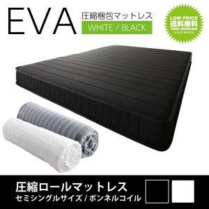 エヴァ マットレス 圧縮マットレス  セミシングルサイズ  サイズ:80×195×16cm 素 材:...