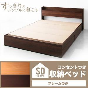ベッド セミダブルベッド 収納ベッド 収納付きベッド モダンライト ベット セミダブルベット EVE...