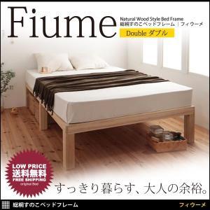 ベッド ダブルベッド ベッドフレーム ダブルベット ダブルベット ダブルサイズ すのこベッド 無垢 北欧 おしゃれ|mon-tana