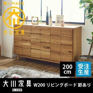 幅200cm×奥行43.5cm×高さ86cm 生産地:日本 素材:表面材:無垢材 / 天板:突板 /...
