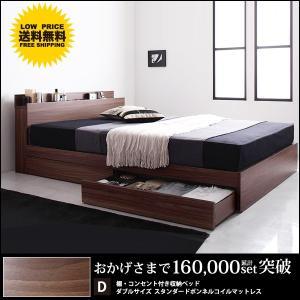ベッド ダブルベッド ダブルサイズ ベット 収納付きベッド マットレスつき セット マットレス付き 北欧 おしゃれ|mon-tana