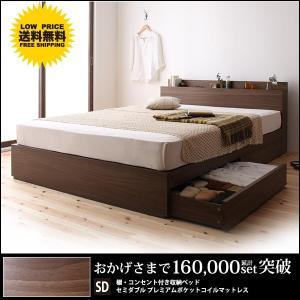 ベッド セミダブルベッド セミダブルサイズ 収納付きベッド マットレスつき セット マットレス付き 北欧 おしゃれ mon-tana