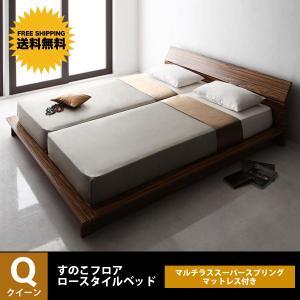 ベッド ベット クイーンサイズ クイーンベッド ローベッド マットレスつき セット マットレス付き 北欧 おしゃれ mon-tana