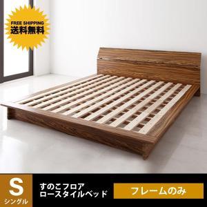 ベッド ベット シングルベッド シングルサイズ ローベッド フレームのみ 北欧家具 おしゃれ|mon-tana