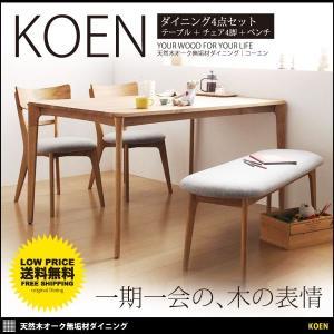 ダイニングテーブルセット ダイニングテーブル ダイニング 4点セット チェア 北欧家具 おしゃれ|mon-tana