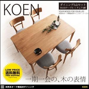 ダイニングテーブルセット ダイニングテーブル ダイニング 5点セット チェア 北欧家具 おしゃれ|mon-tana