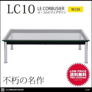 LC10 テーブル ガラステーブル コルビジェ デザイナーズ ミッドセンチュリー イームズ 120cm|mon-tana
