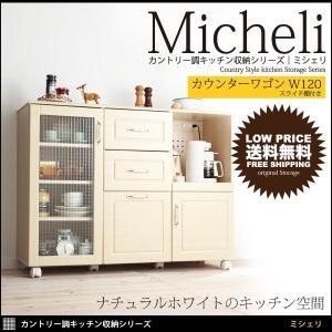 キッチンカウンター レンジ台 カウンターワゴン 食器収納 キッチンボード レンジボード mon-tana