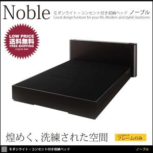 ベッド シングルベッド シングルサイズ 収納付きベッド ベット ベッドフレームのみ 北欧家具 おしゃれ|mon-tana
