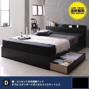 ベッド ダブルベッド ダブルサイズ 収納付きベッド ベットマットレスつき セット マットレス付き 北欧 おしゃれ|mon-tana