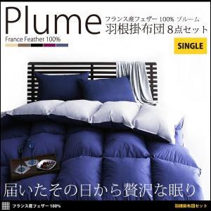 フランス産フェザー100% PLUME 羽根布団セット シングル 素 材: 綿100%/フェザー10...