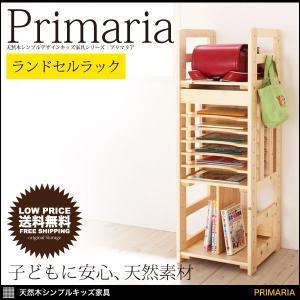 こども部屋 収納 収納ラック ランドセル置き 本棚 キッズ家具 子供部屋 木製 おしゃれ mon-tana