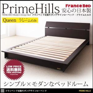 ベッド クイーンサイズ ローベッド フレームのみ mon-tana