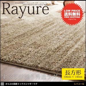 ラグ シャギーラグ ラグマット 絨毯 日本製 北欧家具 100cm×140cm|mon-tana