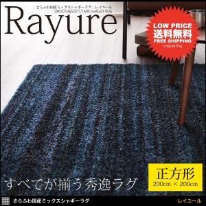 ラグ シャギーラグ ラグマット 絨毯 日本製 北欧家具 200cm×200cm mon-tana