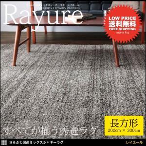 ラグ シャギーラグ ラグマット 絨毯 日本製 北欧家具 200cm×300cm|mon-tana