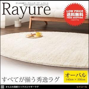 ラグ シャギーラグ ラグマット 絨毯 日本製 北欧家具 140cm×200cm|mon-tana