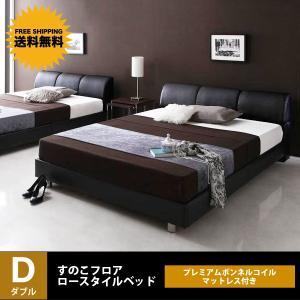 ベッド ベット ダブルベッド ダブルサイズ ダブルベット ローベッド マットレスつき セット マットレス付き 北欧 おしゃれ|mon-tana