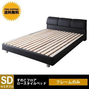 ベッド ベット セミダブル セミダブルベッド ローベッド ベッドフレームのみ 北欧家具 おしゃれ|mon-tana