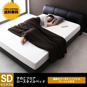 ベッド ベット セミダブル セミダブルベッド ローベッド マットレスつき セット マットレス付き 北欧 おしゃれ|mon-tana