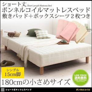 ベッド マットレスベッド 脚付きマットレス ショート丈 ベット シングルサイズ シングルベッド 北欧 脚15cm おしゃれ|mon-tana