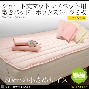ショート丈脚付きマットレスベッド セミシングルサイズ専用 敷きパッドとボックスシーツ セット|mon-tana