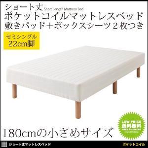 ベッド マットレスベッド 脚付きマットレス ショート丈 ベット セミシングルサイズ セミシングルベッド 北欧 脚22cm 人気 おしゃれ おすすめ|mon-tana