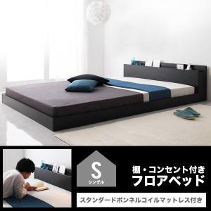 ベッド ベット シングル ローベッド マットレス付き おしゃれ|mon-tana