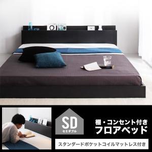 ベッド ベット セミダブルベッド セミダブルサイズ ローベッド ロータイプ マットレス付き マットレスつき セット ポケットコイル|mon-tana