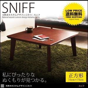 こたつ こたつ本体 ローテーブル こたつテーブル リビングテーブル 75cm おしゃれ|mon-tana
