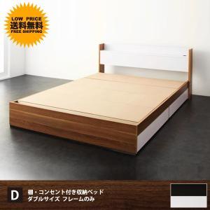 ベッド ダブルベッド ダブルサイズ 収納付きベッド ベット ベッドフレームのみ 北欧家具 おしゃれ|mon-tana