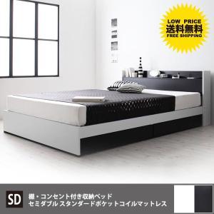 ベッド セミダブルベッド セミダブルサイズ 収納付きベッド マットレスつき セット マットレス付き 北欧 おしゃれ|mon-tana